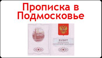 Сколко платят за московскую прописку инргоргниие